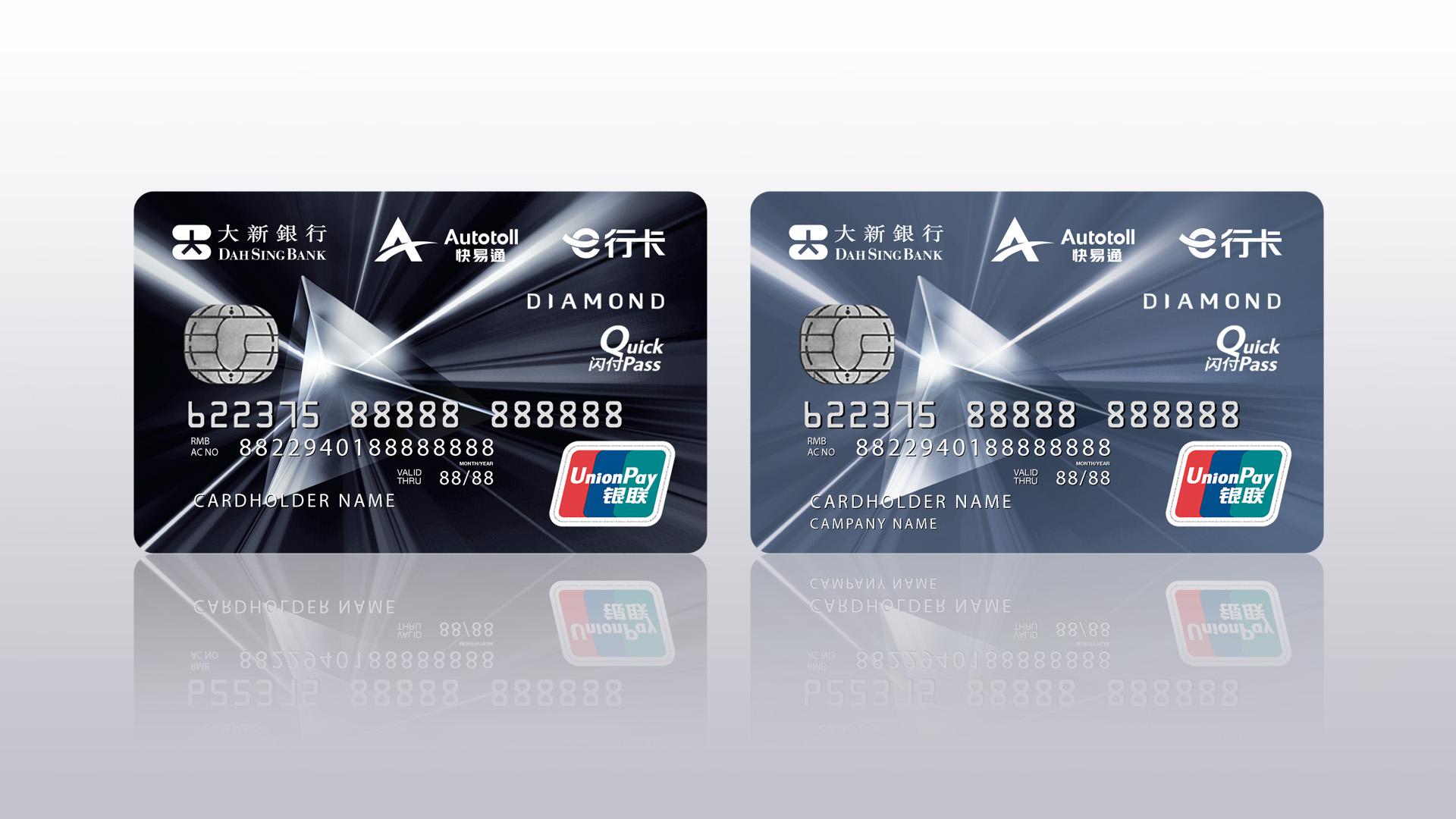 Dah Sing Autotoll E-Serve Credit Card Design