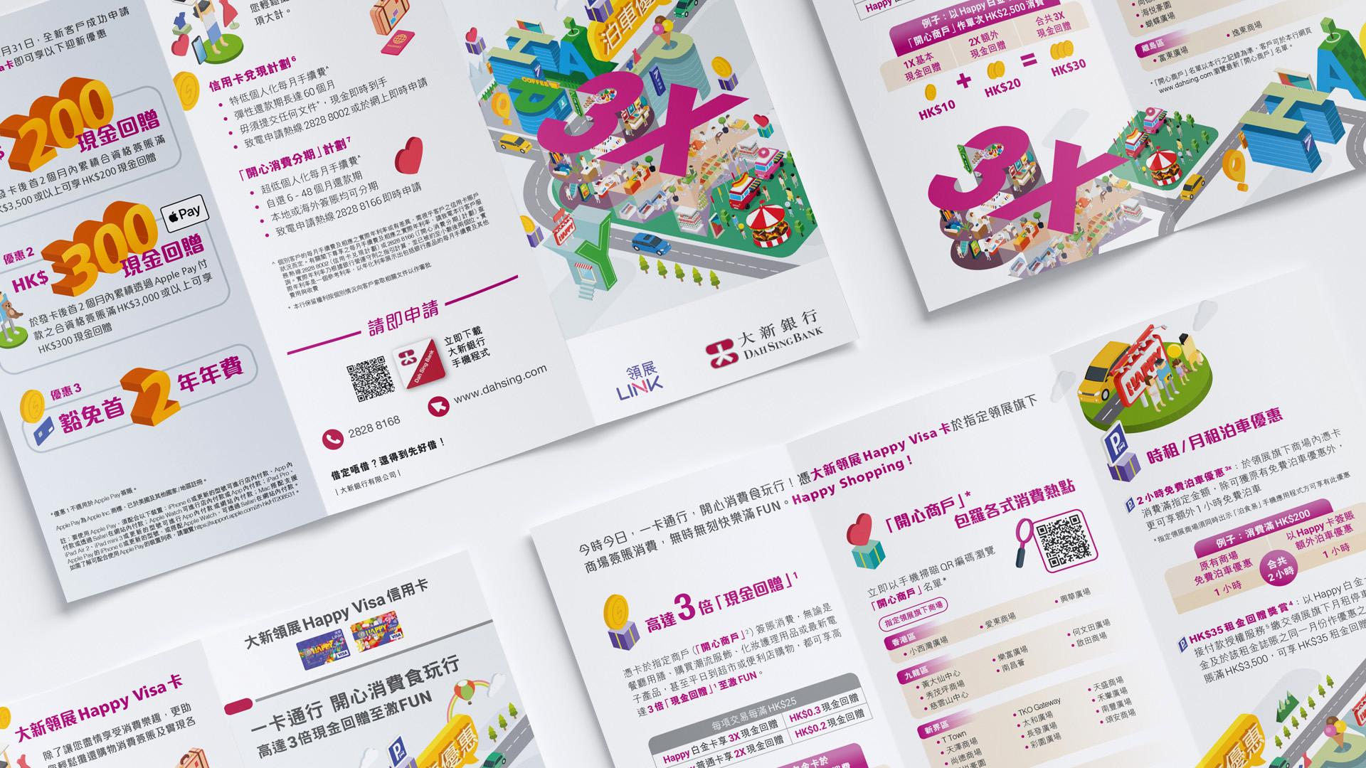 Dah Sing Bank Link's Happy Visa Card